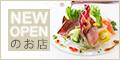 大阪ニューオープン・レストラン