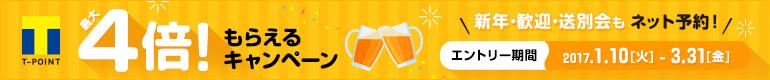 Tポイント最大4倍!もらえるキャンペーン 新年・歓迎・送別会もネット予約!
