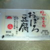 朝日食品工業 / 信州安曇野おぼろ豆腐