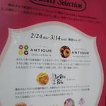 横浜PORTAの、2、3週間で3店舗が入れ替わるという  「Sweets Selection」にて…