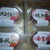 河本食品 / 焼き梅