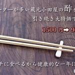 酢が980円!インターネット限定プライス!