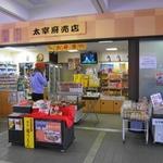 西鉄太宰府駅の売店