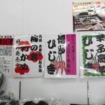 壁に「辛子高菜ひじき」「博多ひじき」「梅の実わかめ」って掲げられています