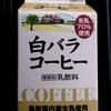 白バラコーヒーです。