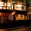 麺の坊 砦 - メイン写真: