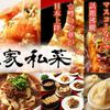 陳家私菜 - メイン写真: