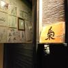 博多もつ鍋 梟 - メイン写真: