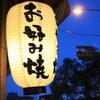 お好み焼 長田屋 - メイン写真: