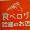 酒肴人 三昧人 - メイン写真: