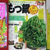 元祖 もつ鍋 楽天地 - 料理写真:るるぶ・博多華丸さんからの口コミ