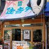 魚介 - メイン写真: