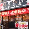 博多豚骨ラーメン 替玉食堂 - メイン写真: