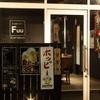 炭火焼ホルモン Fuu - メイン写真: