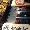 渋谷 桜丘 肉寿司 - 外観写真: