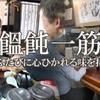 うどん釜勝 - メイン写真: