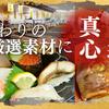 くろしお回転寿司 - メイン写真:
