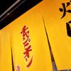 焼肉チャンピオン - 外観写真:黄色ののれんが目印です!