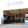 中之島漁港 - メイン写真: