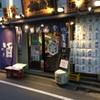 倉蔵商店 - メイン写真: