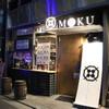 鉄板串 燻製 MOKU - メイン写真: