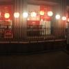 大衆居酒屋代々木横丁 - 外観写真:提灯によるお出迎え