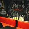 UMIバル - メイン写真: