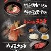 炭火焼肉 たむら - 料理写真:ランチメニュー