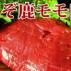 wabisuke - 料理写真:北海道苫小牧直送!!低カロリー高タンパク