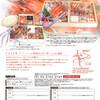 ラ・フィーユ - その他写真:★2012年ラフィーユ特製おせち★ご予約承っております。