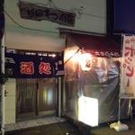 【飲んぶらり】京浜東北線・根岸線で立ち寄りたい飲み処