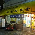 飲み利用もできる東京の食堂Part1