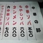 日本蕎麦屋で中華の部【東京】そば屋のラーメン30杯