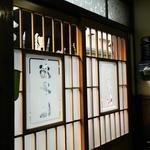 浅草の良い店美味い店の、コレだけは外せない【至福の一品】PART,1