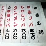 日本そば屋・中華の部【東京】そば屋のラーメン第二章