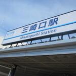 【三浦半島パン屋さんめぐり】赤い電車に乗って~ローカルなバスの旅