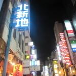 友に捧ぐ!【大阪・北新地】接待グルメ。