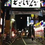 東京一長い商店街 戸越銀座で食べ歩き