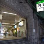 神田で美味しいものを食べ歩き、飲み歩きするならこのお店!