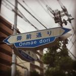 何てマニアック(笑) 京都御前通・三条〜七条 ランチに使えるお店☆
