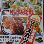 いわき市四倉で食べるなら!地元で愛される四倉ソースかつ丼ツアー(^O^)