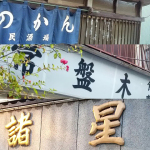 ハマ呑みするなら知っておきたい横浜三大市民酒場のススメ