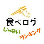 食べログじゃないグルメサイトの岡山ランキング1位のお店