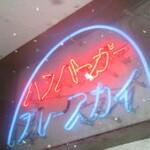 【佐世保市 / ご当地グルメ】地元民が薦める佐世保バーガー店を挙げておこう!