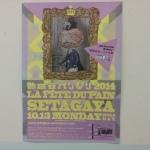 【2014世田谷パン祭り】『三宿三色パンコンテスト』エントリー11~18のお店