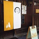 京都の素敵カフェがいっぱい いま西陣周辺がアツイ