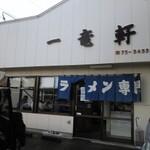 【生麺・生スープ】(←ココ重要)の「お持ち帰りラーメン」がある、九州のラーメン専門店27軒!!