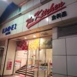 【ピンポイントまとめ】大宮ルミネ2 1階お惣菜コーナー