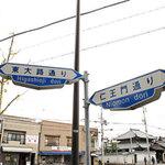 京都のアメイジングストリート 仁王門通のお店