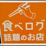 【パン】『食べログのオレンジのシール』の貼ってあるお店